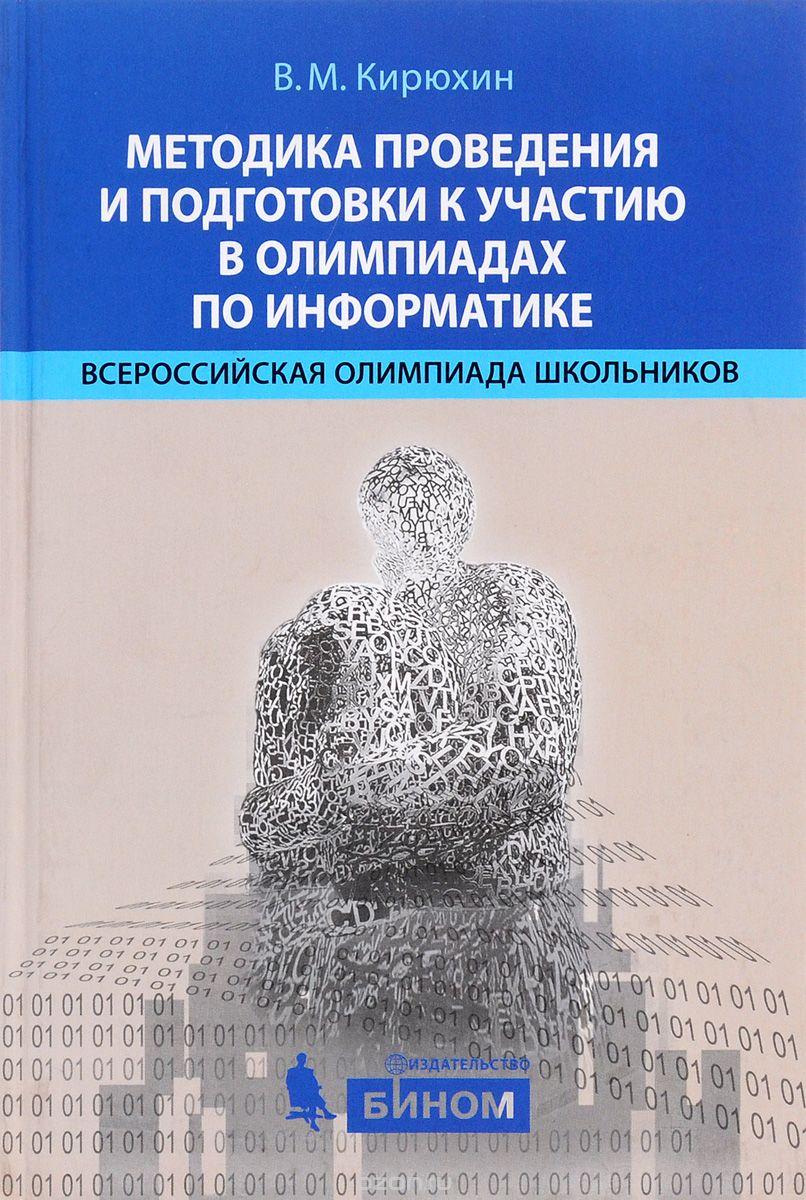 Книга по подготовке к олимпиадам по информатике